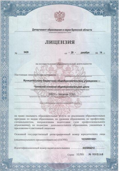 Лицензия-на-осуществление-образовательной-деятельности.1