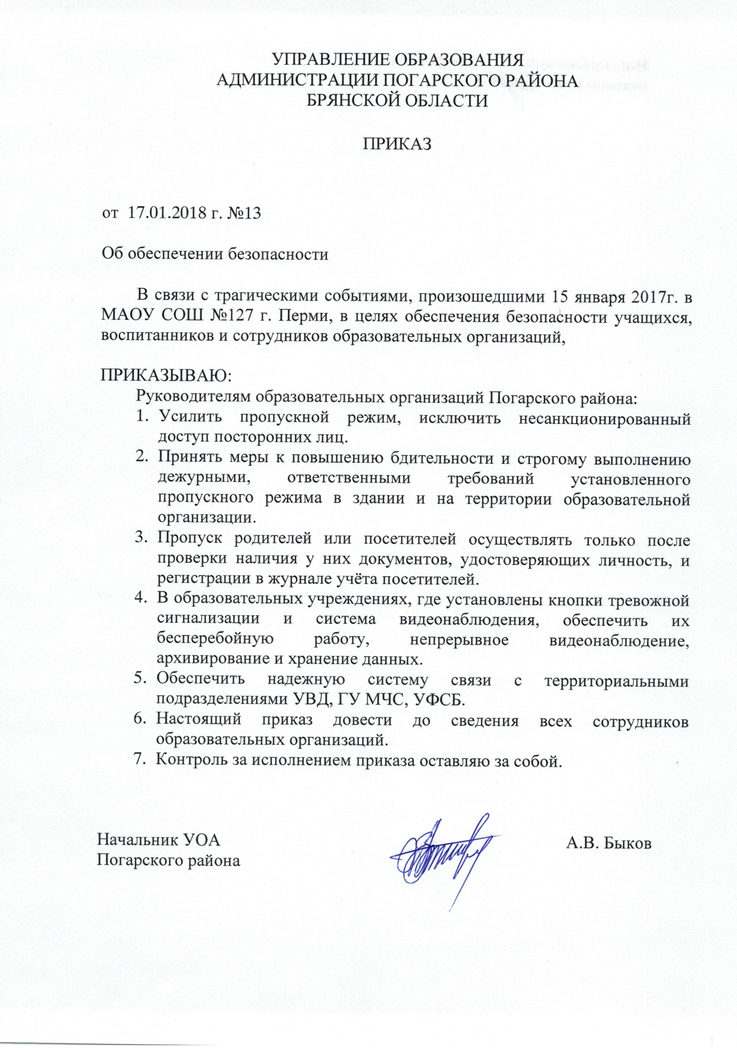 Приказ УОА Погарского р-на №13  Об обеспечении безопасности