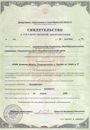 Свидетельство-о-государстенной-акредитации-2016-г